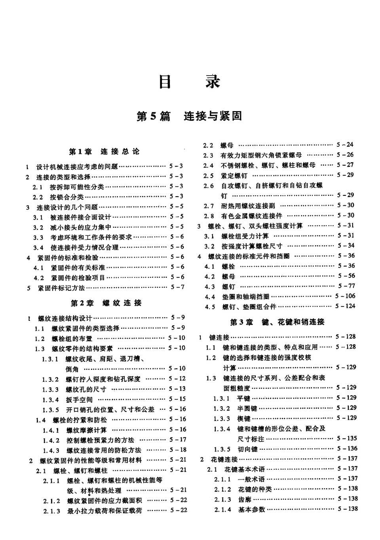 机械设计手册第2卷第5篇连接紧固目录1