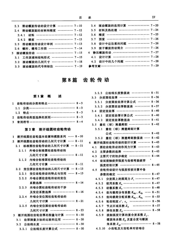 机械设计手册第2卷第8篇齿轮5