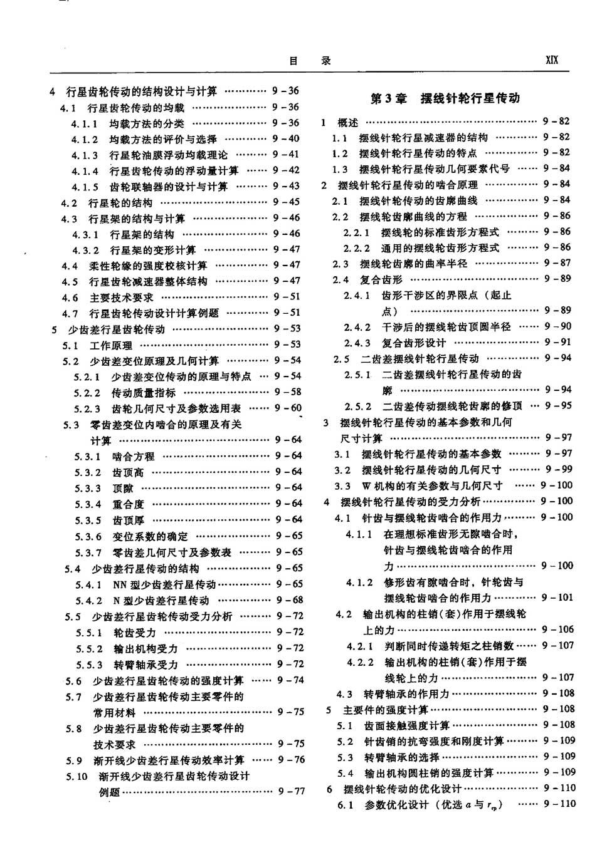 机械设计手册第2卷第9篇轮系9