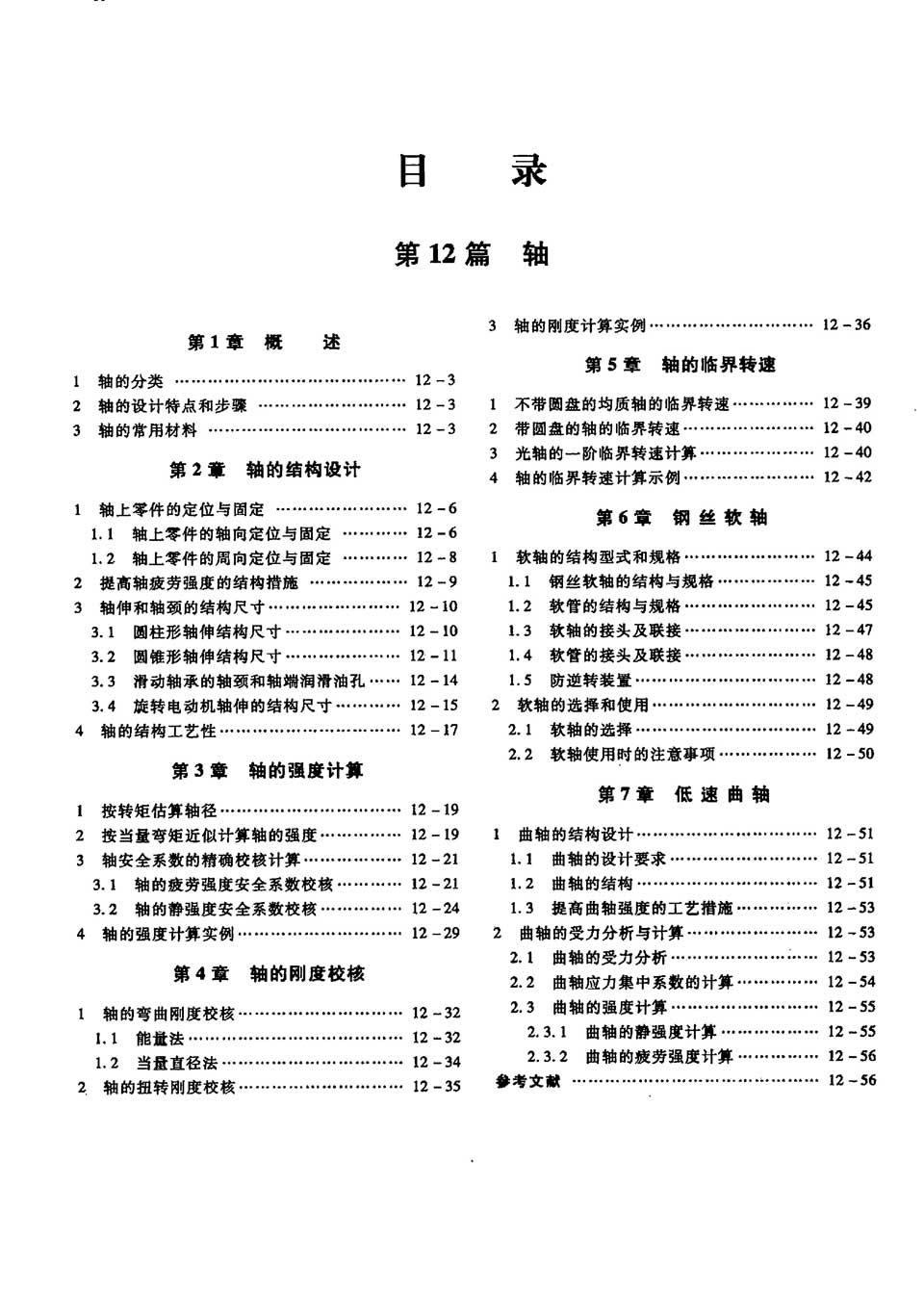 机械设计手册第3卷轴系1