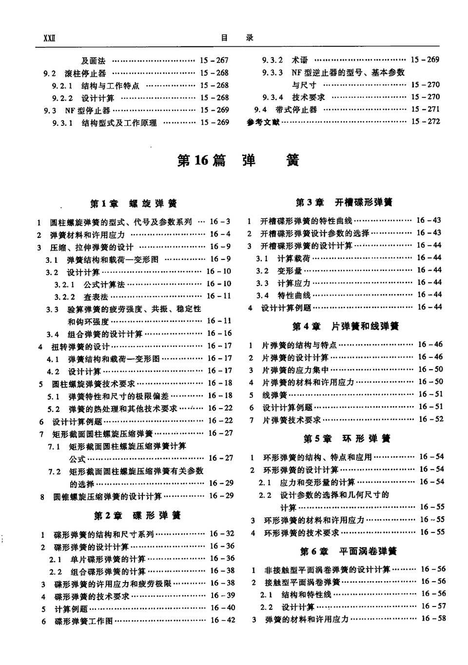 机械设计手册第3卷弹簧12