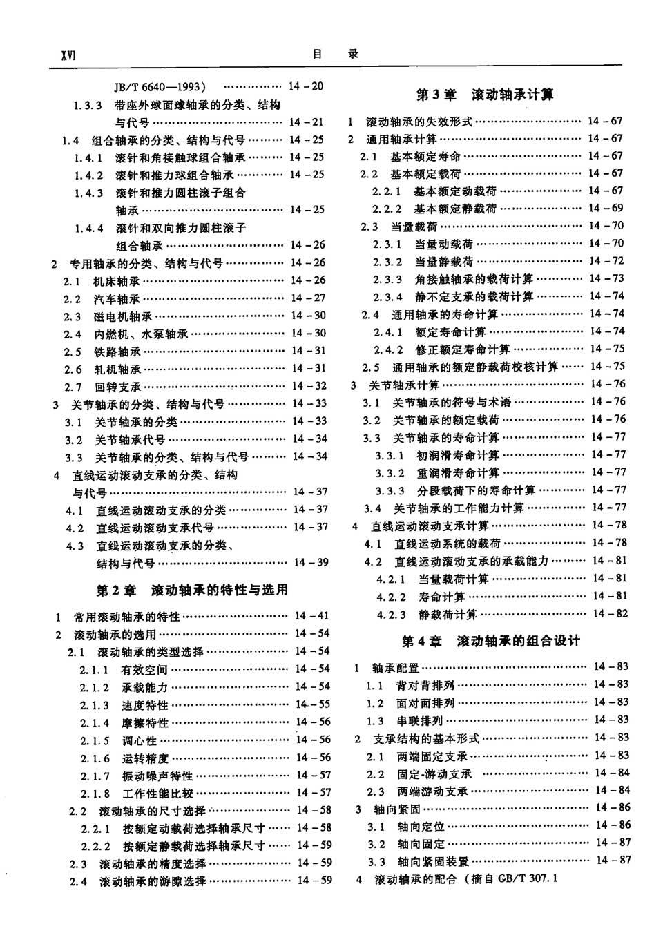 机械设计手册第3卷滚动轴承6
