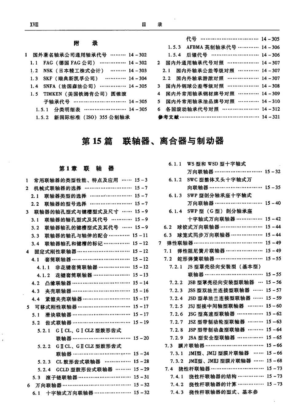 机械设计手册第3卷联轴器8