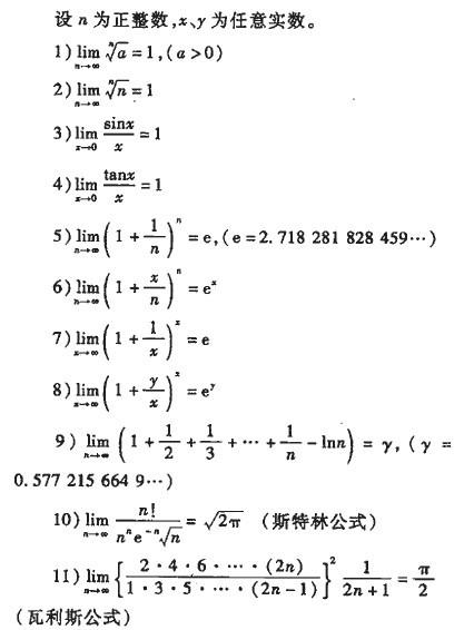 微分公式_机械设计手册