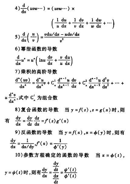 3.2.3基本导数会式(见表1.3-8)-微分公式