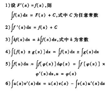 1定积分一般公式