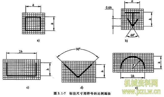 机械制图尺寸简化标注