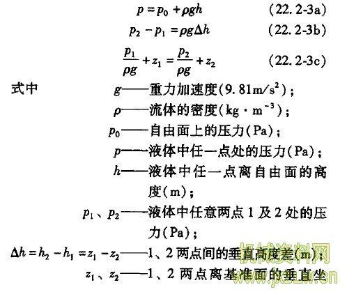 流体 力学 公式