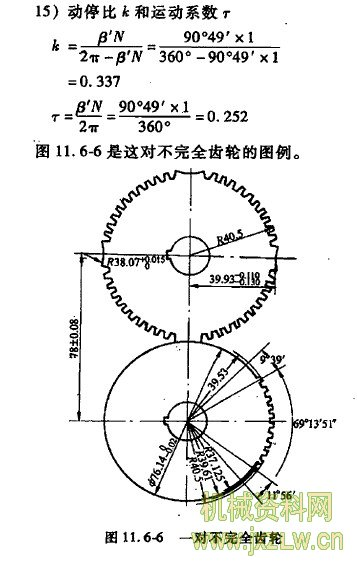 不完全齿轮机构设计_机械资料网