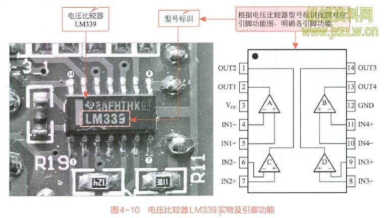 电压比较器lm339实物及引脚功能