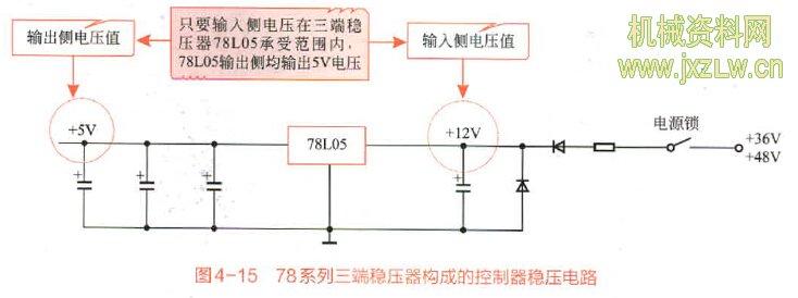 78系列三端稳压器构成控制器稳压电路