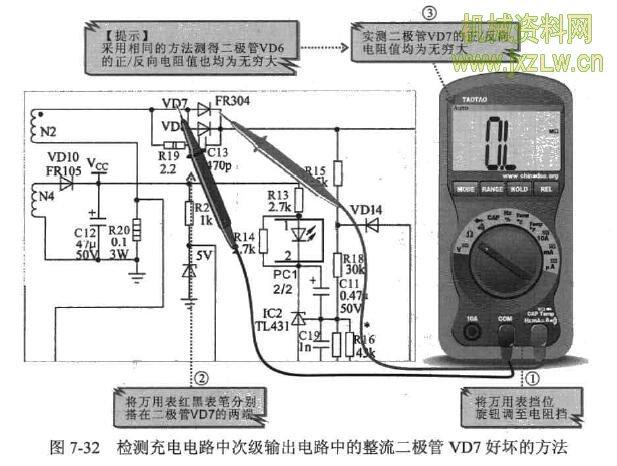 检测充电电路中次输出电路中的整流二极管vd7好坏的